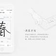 手迹造字 - 用手机制作电脑可用的真・字体 [iPhone/Android] 8
