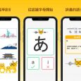 LingoDeer - 从零开始学英、日、韩、葡、德、西班牙语 [iOS/Android] 7