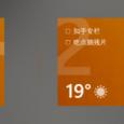 627AM - 优雅的闹钟[Windows Phone] 12