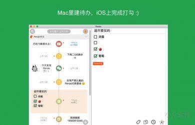 Pendo - 这是一款记录想法和计划的「清奇」笔记本 [iOS/Android/macOS] 54