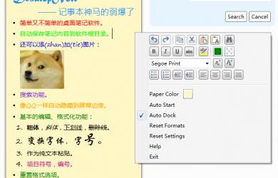 DesktopNote - 找回 Windows 的桌面便签 28