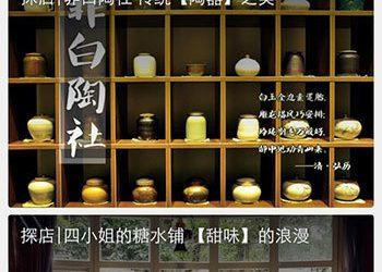 小日子 - 城市精致生活[iPhone/Android] 17