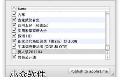 Applist.me - iOS App 网络列表 3