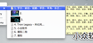 ClipMenu - 剪贴板管理小强[Mac] 13