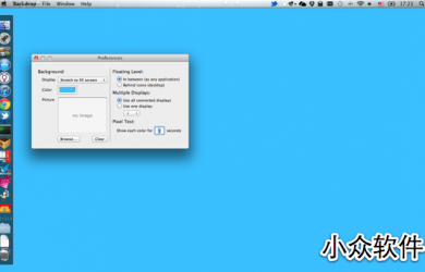 Backdrop - 遮蔽桌面,掩人耳目 [Mac] 3