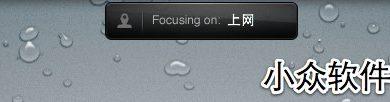 Focusbar - 治愈拖延症[Mac] 23