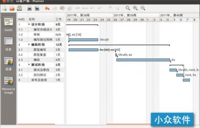Planner - 项目管理软件 14