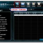 博客精灵2008 – 支持国内多数 BSP 的离线博客编辑器