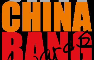ChinaBang2011 中文互联网开放评选 10