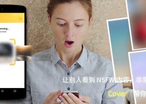Cover – 自动扫描 NSFW(不宜公开内容) 敏感内容并添加进加密相册 [Android]