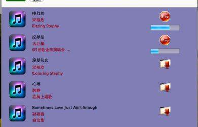 [Mac]用 dbMusicDown 下载豆瓣电台红心频道歌曲 24