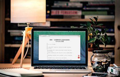 Chrome 沉浸式阅读扩展「简悦」更新,支持更多网站及导出功能 13