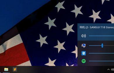 EarTrumpet - 单独设置每个软件的音量,支持多音频设备输出[Windows] 33