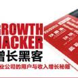 《增长黑客》:创业公司的用户与收入增长秘籍 3