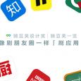 豌豆荚一览 - 像刷朋友圈一样「刷应用」[iOS/Android] 4