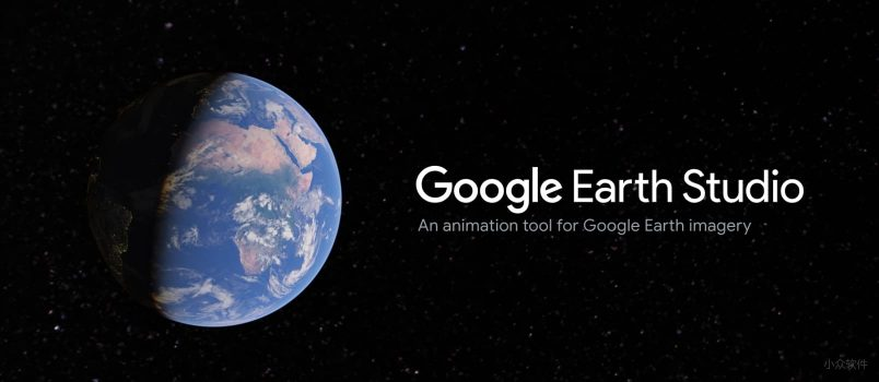 Google Earth Studio 初体验,10分钟创建漂亮的地球视频素材 1