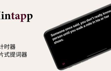 Hintapp - 一个适用于演讲、拍摄用的简单「提词器」[iPad/iPhone/Apple Watch] 16