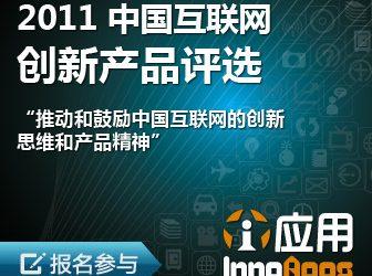 第二届中国互联网创新产品评选开始报名 20