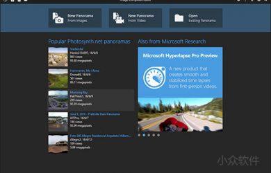 Image Composite Editor - 微软黑科技:自动拼接图片、视频[Windows] 31
