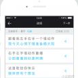 走音 - 鬼畜歌曲来啦[iPhone/Android] 7