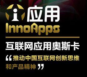 2010 中国互联网创新产品评选 24