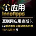 2010 中国互联网创新产品评选投票开始 3