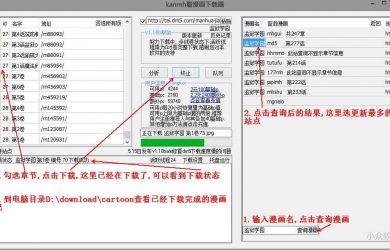 kanmh看漫画下载器 - 支持 12 个漫画站点的下载工具 [Windows] 34