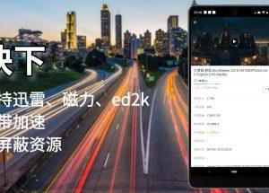 快下 - 可替代迅雷的 Android 下载工具 9