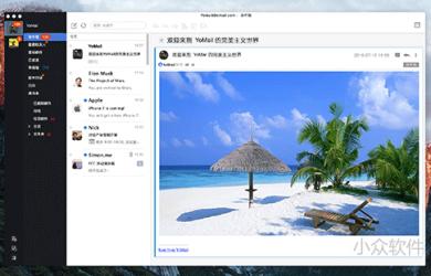 特立独行的邮件客户端 YoMail for Mac 发布了 29