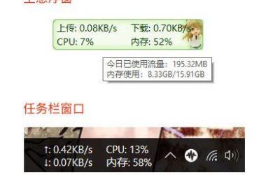 TrafficMonitor - 更全面的「桌面悬浮窗」工具,显示网速、CPU、内存等 [Win] 2