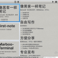 Marboo - 用自己的编辑器/格式来记笔记[OS X] 5