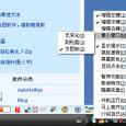 Eddy - 支持多显示器的桌面鼠标增强工具 1
