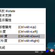 iRotate - 屏幕旋转软件 4