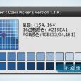 Seven Color Picker - 屏幕取色配色工具 7