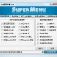XP 超级右键 - 系统右键菜单增强/清理 4