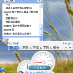 Google 拼音输入法 2.0 测试版