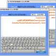 阿拉伯语 波斯语 希伯来语 模拟键盘桌面输入法 2