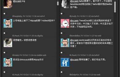 TweetDeck - 基于 AIR 的 Twitter 客户端 29