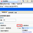 折腾有道桌面辞典的 OCR 翻译 2