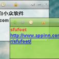 Smart Shutdown - 很纯粹的关机软件 10