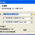 SmartUnZip 0.3 - 智能解压缩[稳定版] 4