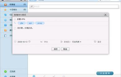 Doit.im - 基于 AIR 的 GTD 工具 7