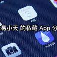 易小天的私藏 App 分享 4