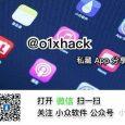 @o1xhack 私藏的 10 款 App 分享 7