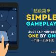 Next Numbers 2 -  打游戏也能训练大脑,你不能不玩[iOS/Android] 3