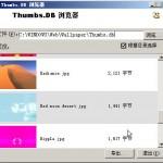 Thumbs.Db文件浏览器 1.1.0.55