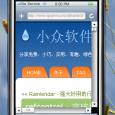 AIR iPhone - 爱疯(iPhone)模拟器 6