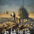 经典的解谜游戏《机械迷城》推出官方中文版 7
