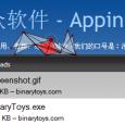 Binary toys - 微型桌面生物 2