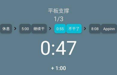 循环计时器 - 可以在家健身使用的循环计时器 Android 简易版 5